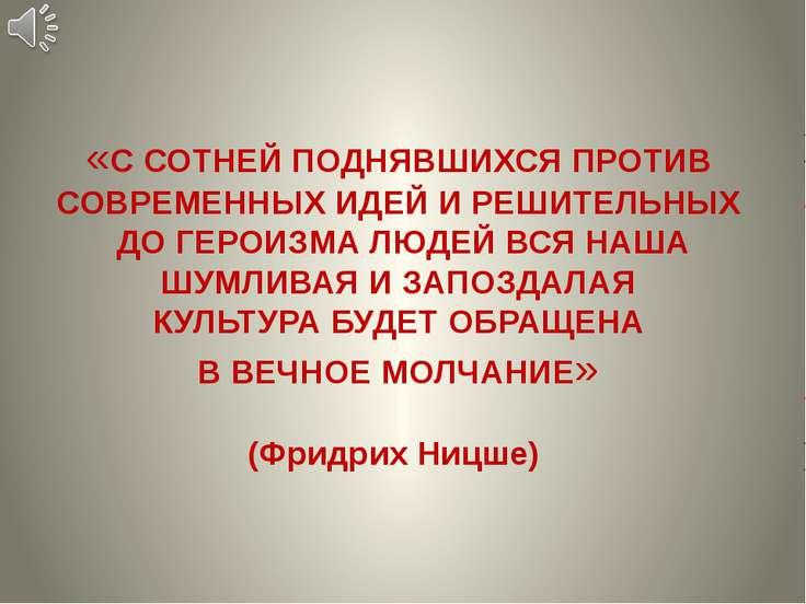 «С СОТНЕЙ ПОДНЯВШИХСЯ ПРОТИВ СОВРЕМЕННЫХ ИДЕЙ И РЕШИТЕЛЬНЫХ ДО ГЕРОИЗМА ЛЮДЕЙ...