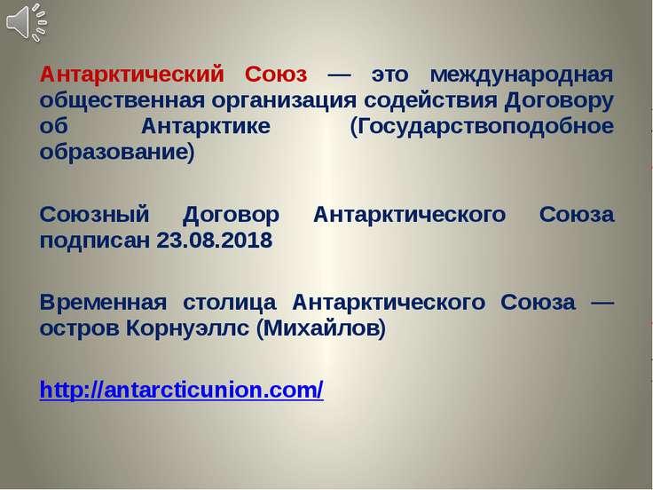 Антарктический Союз — это международная общественная организация содействия Д...