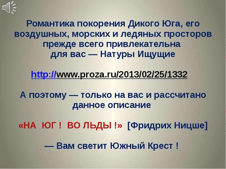 Романтика покорения Дикого Юга, его воздушных, морских и ледяных просторов пр...