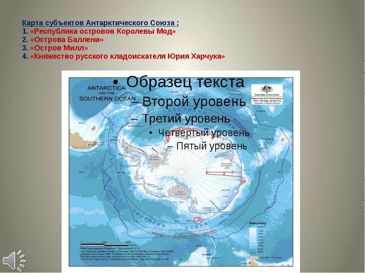 Карта субъектов Антарктического Союза : 1. «Республика островов Королевы Мод»...