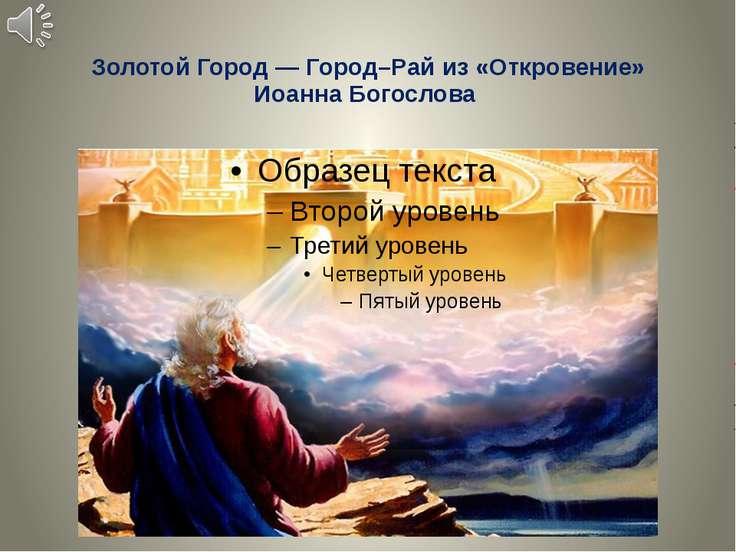 Золотой Город — Город–Рай из «Откровение» Иоанна Богослова