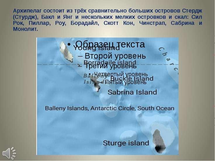 Архипелаг состоит из трёх сравнительно больших островов Стердж (Стурдж), Бакл...