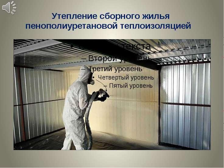 Утепление сборного жилья пенополиуретановой теплоизоляцией