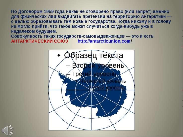 Но Договором 1959 года никак не оговорено право (или запрет) именно для физич...