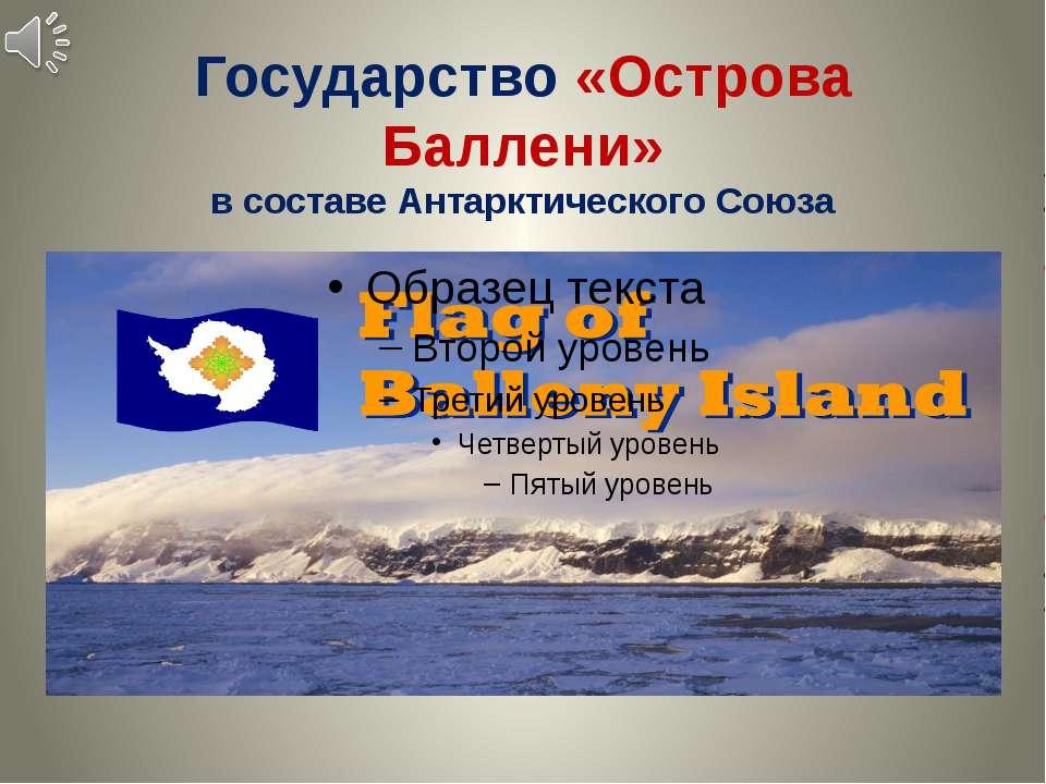 Государство «Острова Баллени» в составе Антарктического Союза
