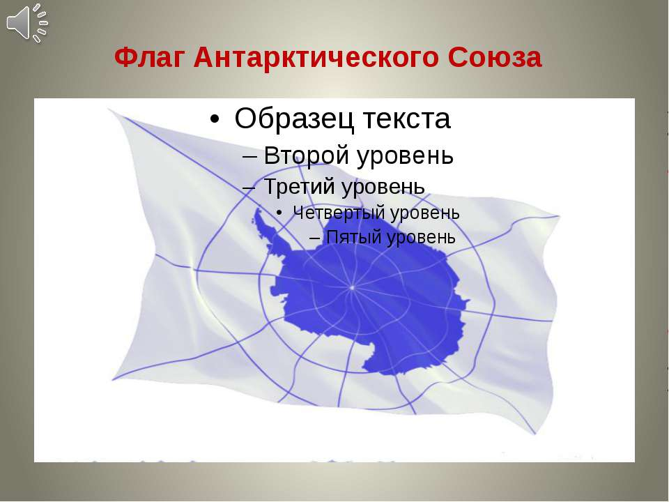 Флаг Антарктического Союза