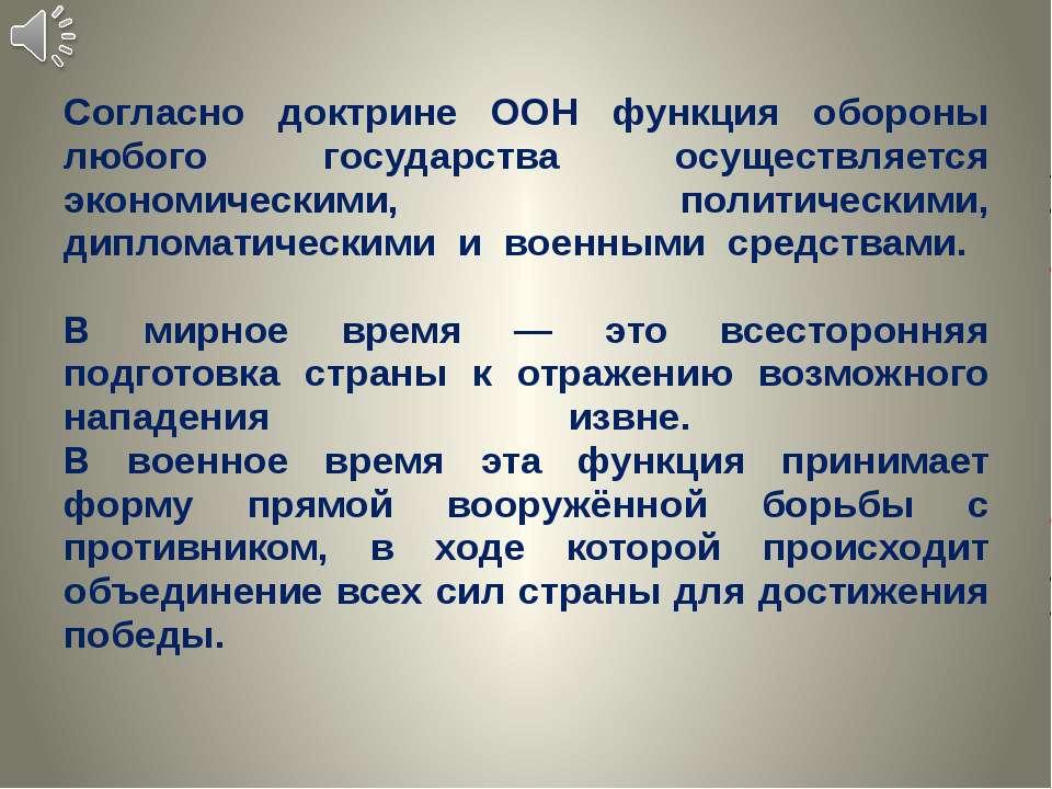 Согласно доктрине ООН функция обороны любого государства осуществляется эконо...