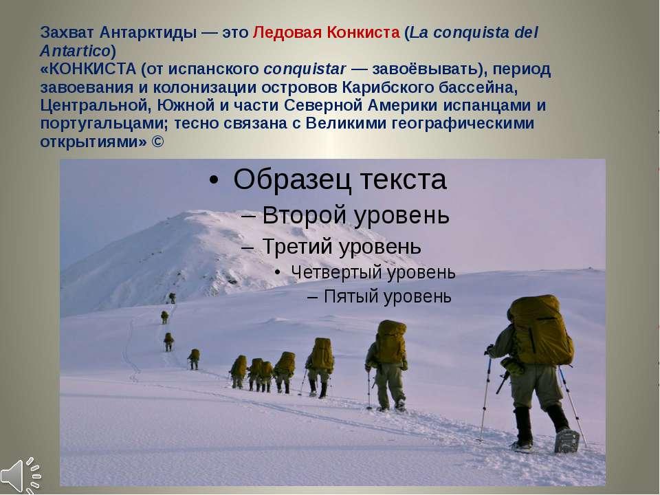 Захват Антарктиды — это Ледовая Конкиста (La conquista del Antartico) «КОНКИ...