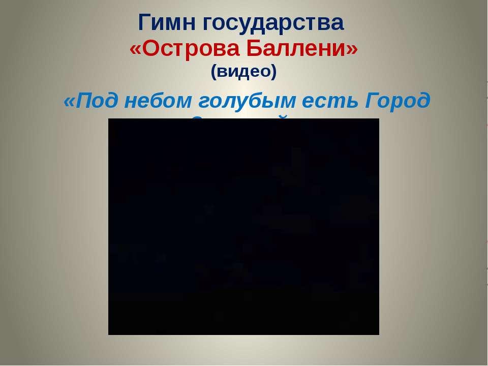Гимн государства «Острова Баллени» (видео) «Под небом голубым есть Город Золо...