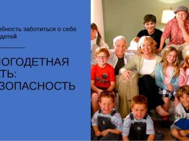 МНОГОДЕТНАЯ МАТЬ: БЕЗОПАСНОСТЬ Потребность заботиться о себе ради детей