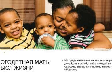 МНОГОДЕТНАЯ МАТЬ: СМЫСЛ ЖИЗНИ Их предназначение на земле – вырастить детей, л...