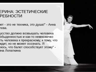 """БАЛЕРИНА: ЭСТЕТИЧЕСКИЕ ПОТРЕБНОСТИ """"Балет - это не техника, это душа!""""-Анна..."""