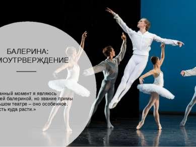 БАЛЕРИНА: САМОУТРВЕРЖДЕНИЕ «На данный момент я являюсь ведущей балериной, но ...