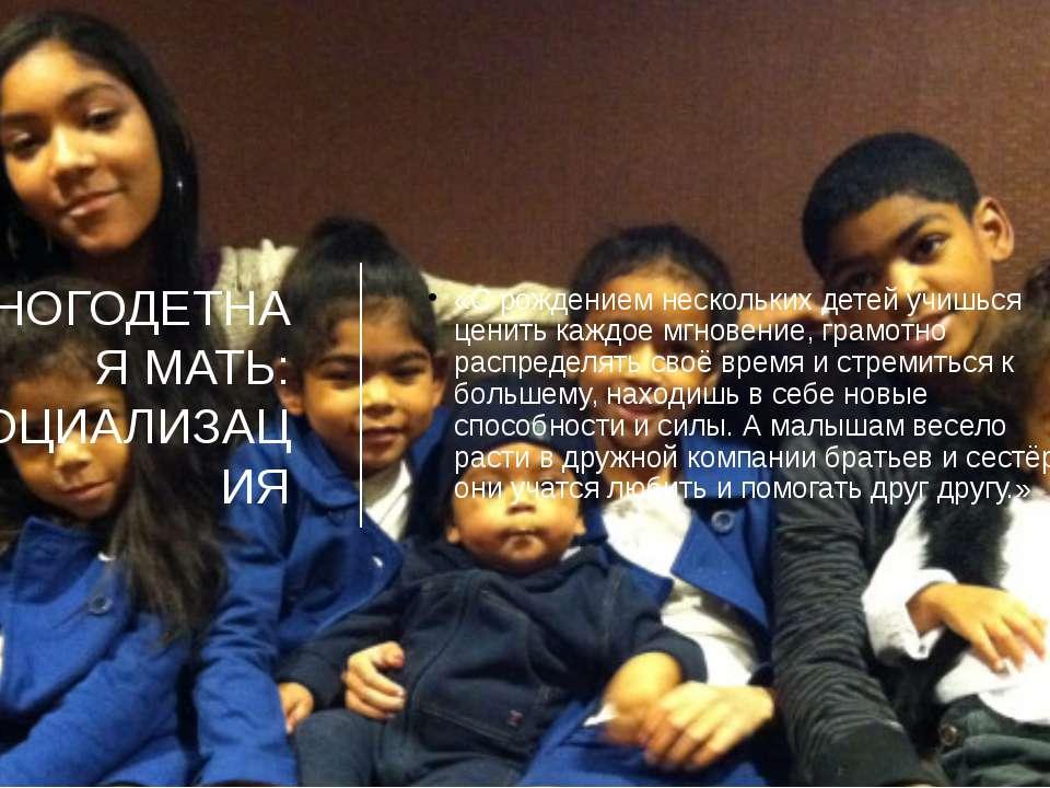 МНОГОДЕТНАЯ МАТЬ: СОЦИАЛИЗАЦИЯ «С рождением нескольких детей учишься ценить к...
