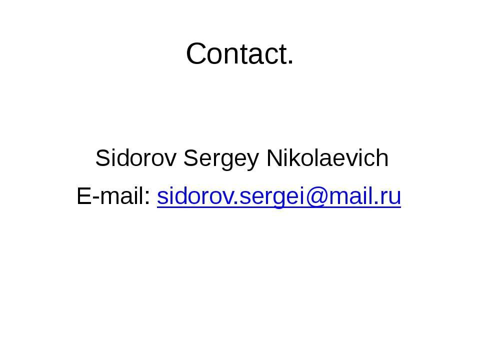 Contact. Sidorov Sergey Nikolaevich E-mail: sidorov.sergei@mail.ru