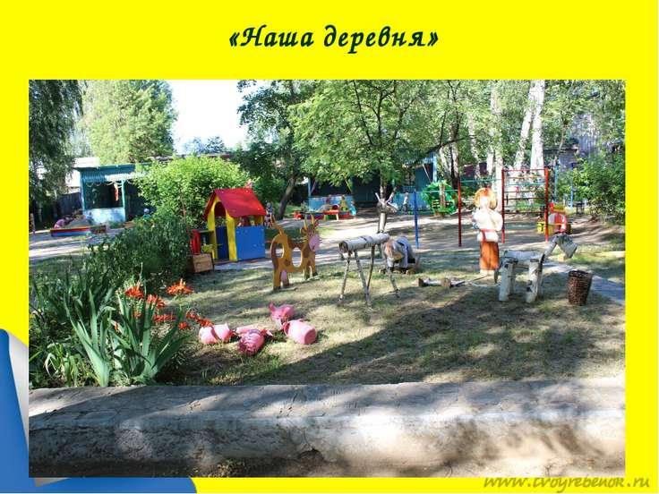 «Наша деревня»