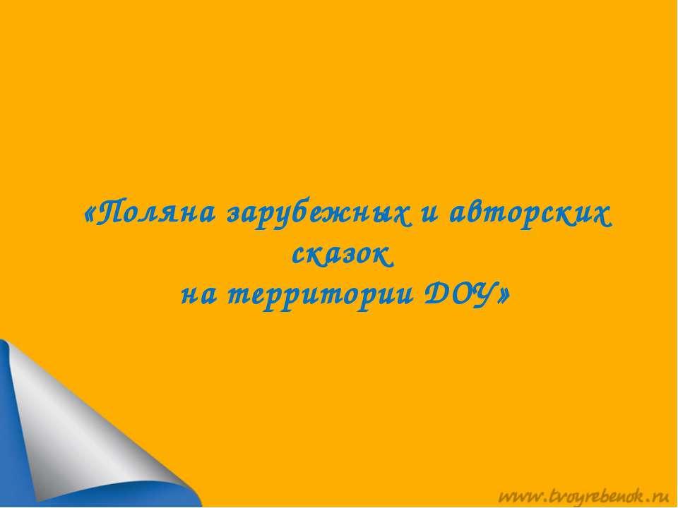 «Поляна зарубежных и авторских сказок на территории ДОУ»