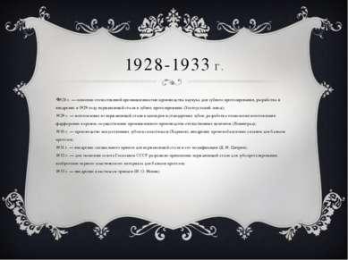 1928-1933 Г. 1928 г. — освоение отечественной промышленностью производства ка...