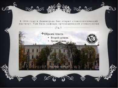 В 1936 году в Ленинграде был открыт стоматологический институт. Там была кафе...
