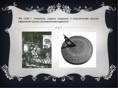 В 1938 г. появились первые сведения о пластических массах акриловой группы (п...