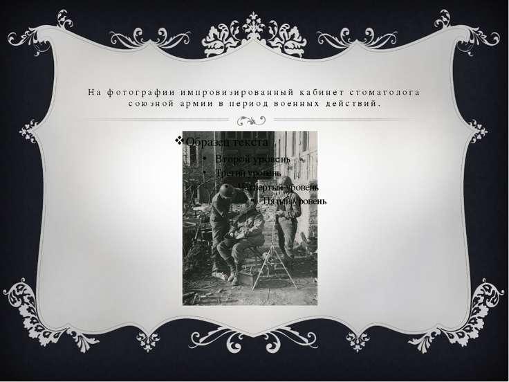 На фотографии импровизированный кабинет стоматолога союзной армии в период во...