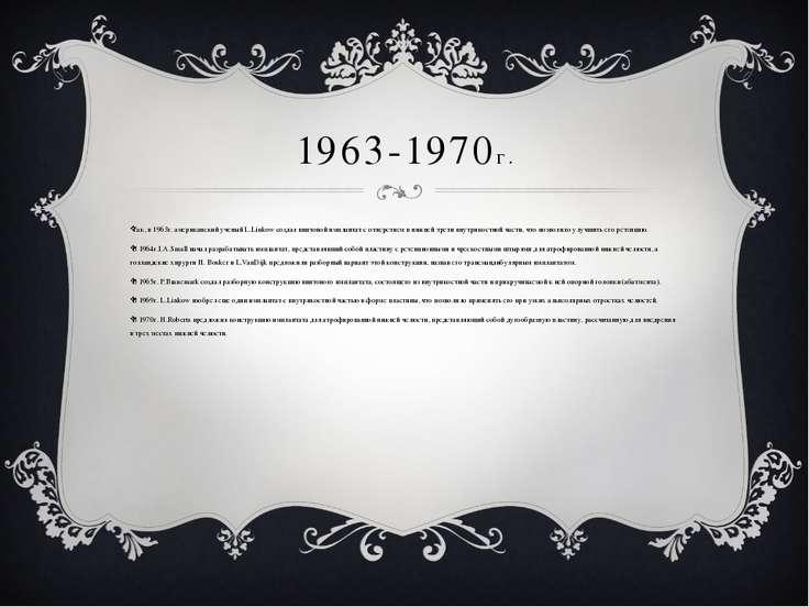 1963-1970г. Так, в 1963г. американский ученый L.Linkow создал винтовой имплан...