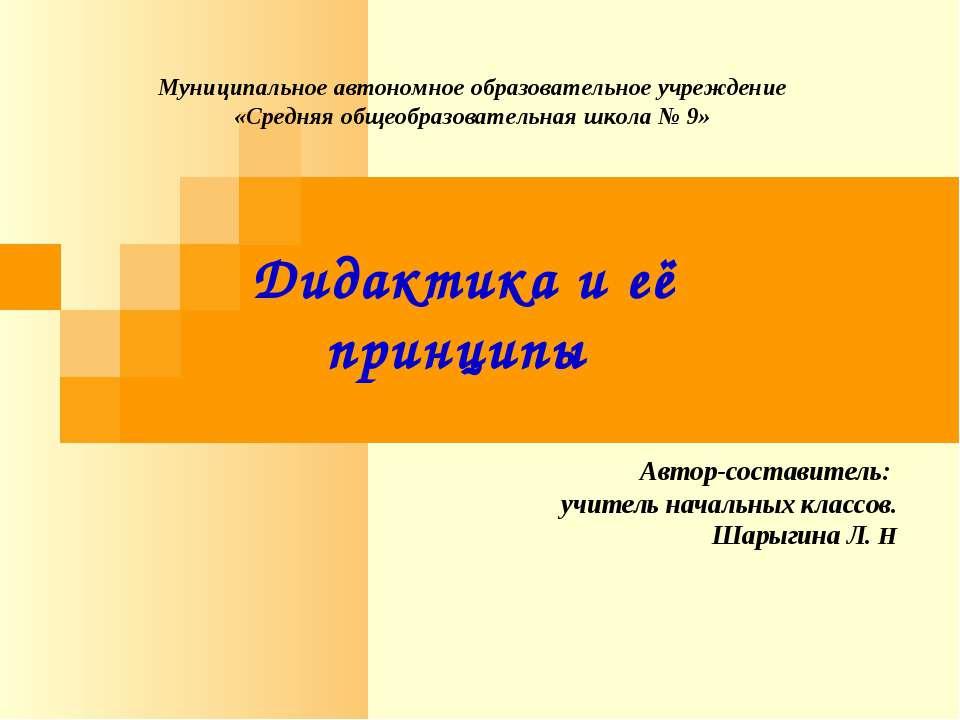 Дидактика и её принципы Автор-составитель: учитель начальных классов. Шарыгин...