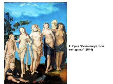 """Г. Грин """"Семь возрастов женщины"""" (1544)"""