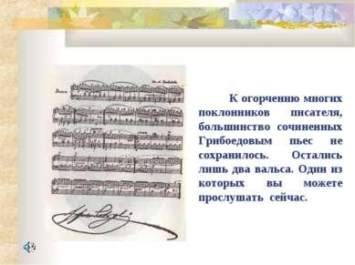 К огорчению многих поклонников писателя, большинство сочиненных Грибоедовым п...
