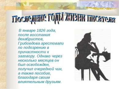 В январе 1826 года, после восстания декабристов, Грибоедова арестовали по под...
