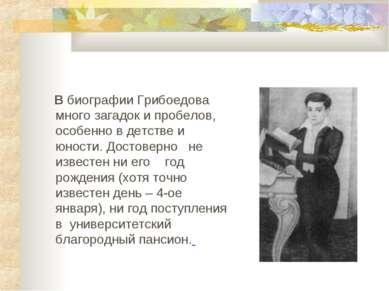 В биографии Грибоедова много загадок и пробелов, особенно в детстве и юности....