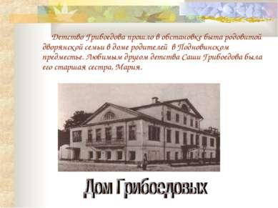 Детство Грибоедова прошло в обстановке быта родовитой дворянской семьи в...