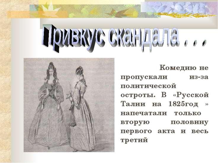 Комедию не пропускали из-за политической остроты. В «Русской Талии на 1825год...