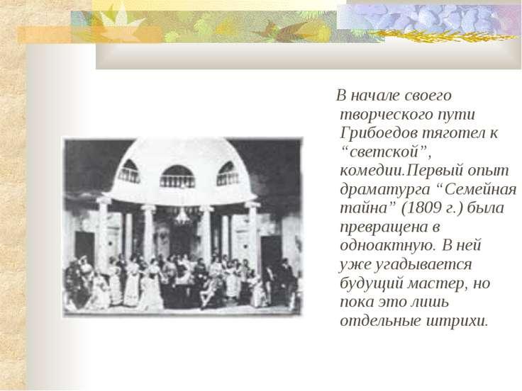 """В начале своего творческого пути Грибоедов тяготел к """"светской"""", комедии.Перв..."""