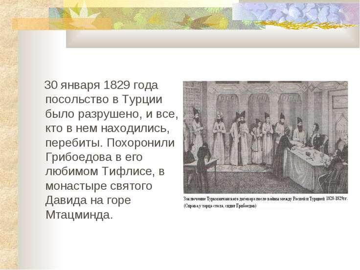 30 января 1829 года посольство в Турции было разрушено, и все, кто в нем нахо...