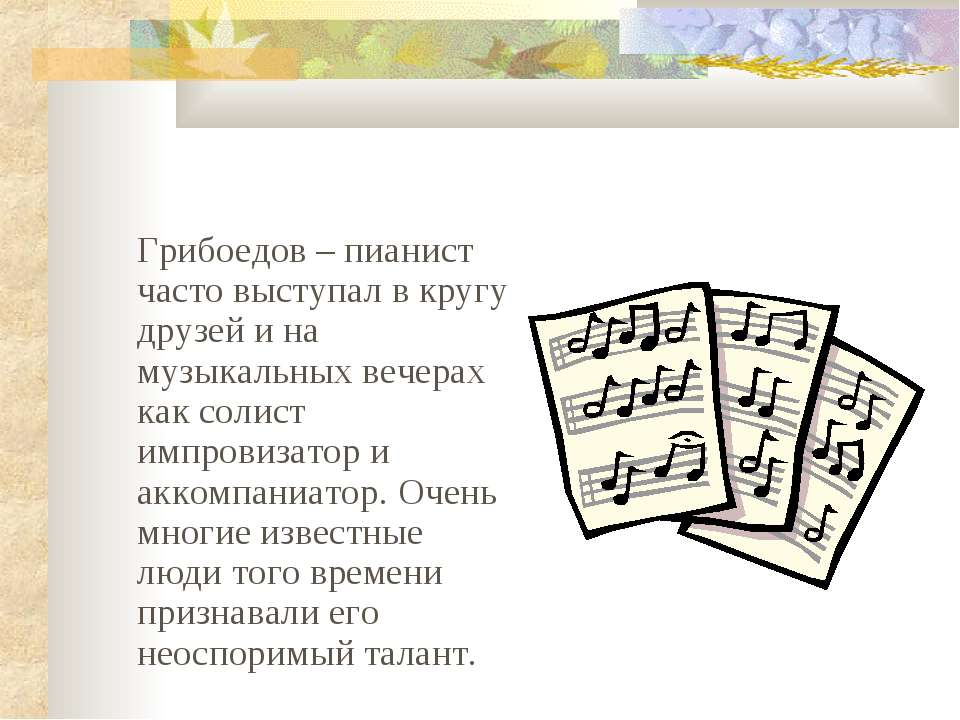 Грибоедов – пианист часто выступал в кругу друзей и на музыкальных вечерах ка...