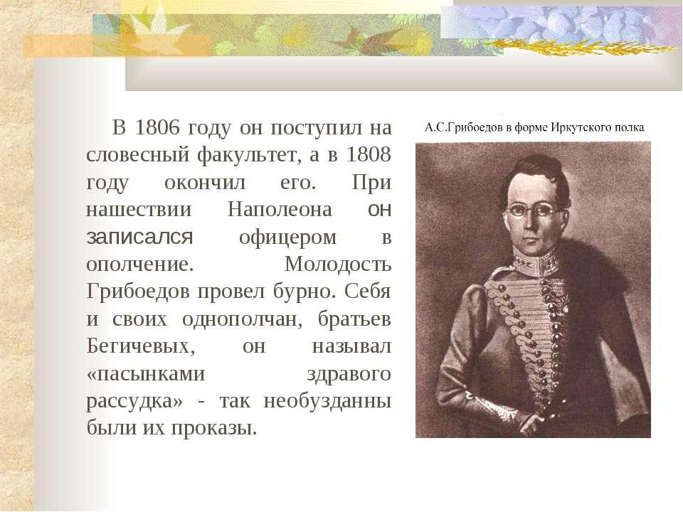 В 1806 году он поступил на словесный факультет, а в 1808 году окончил его. Пр...