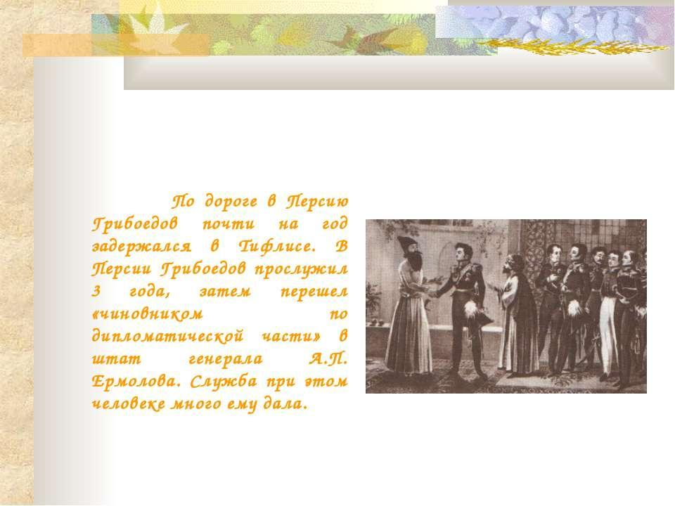 По дороге в Персию Грибоедов почти на год задержался в Тифлисе. В Персии Гриб...