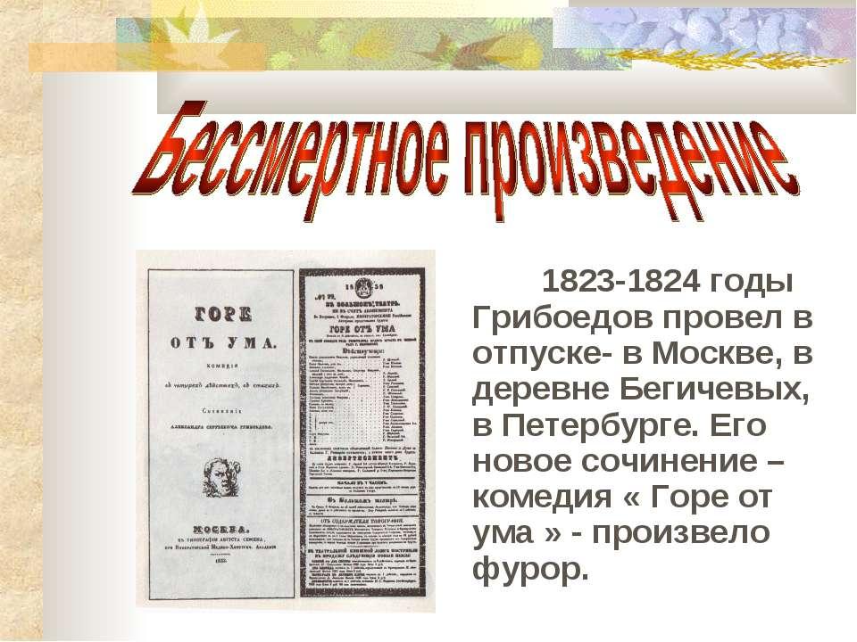 1823-1824 годы Грибоедов провел в отпуске- в Москве, в деревне Бегичевых, в П...