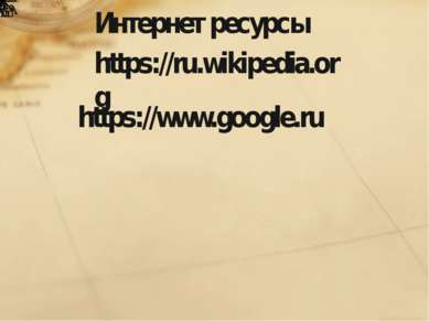 имя Интернет ресурсы https://ru.wikipedia.org https://www.google.ru