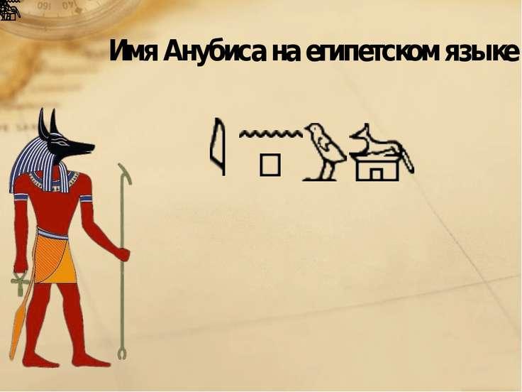Имя Анубиса на египетском языке имя