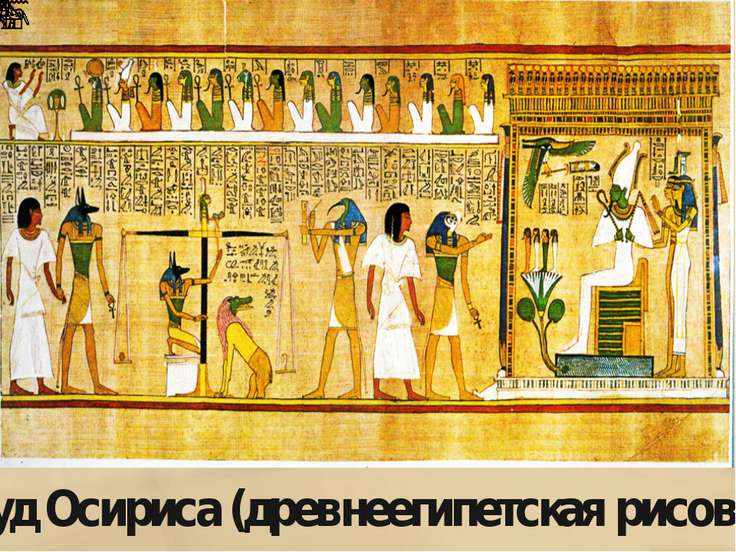 имя Суд Осириса (древнеегипетская рисовка)