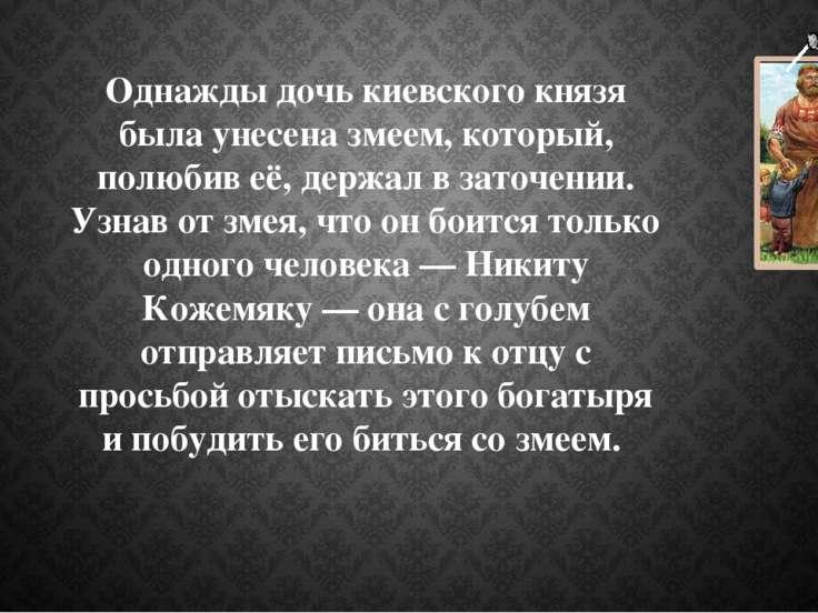Однажды дочь киевского князя была унесена змеем, который, полюбив её, держал ...