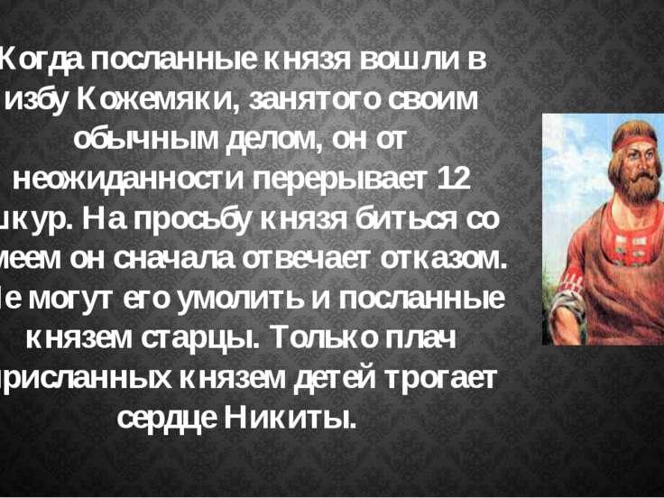 Когда посланные князя вошли в избу Кожемяки, занятого своим обычным делом, он...