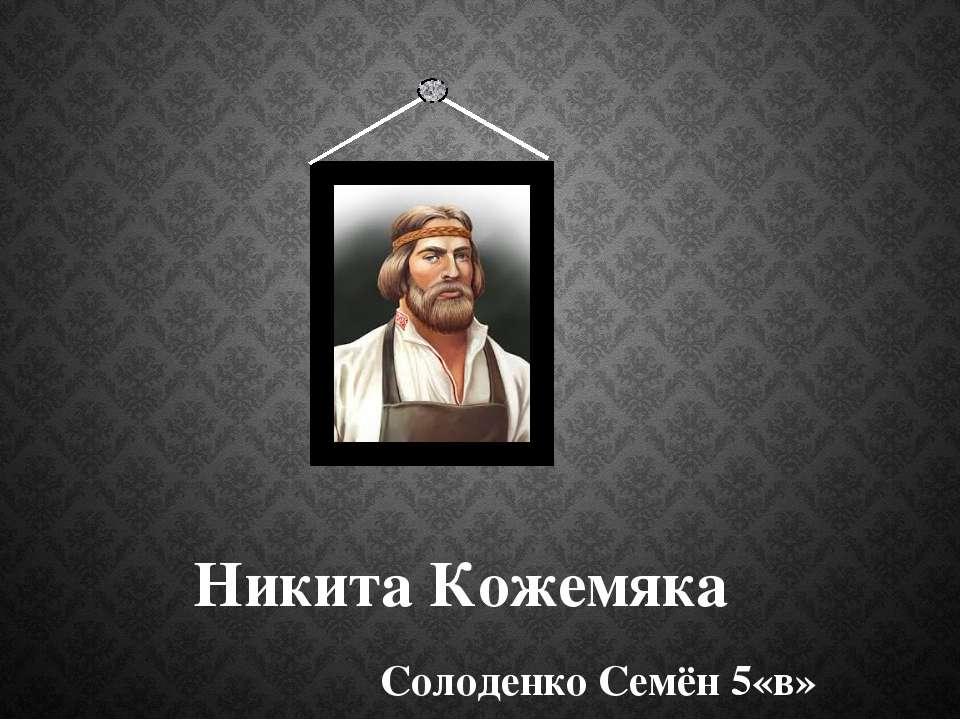 Никита Кожемяка Солоденко Семён 5«в»