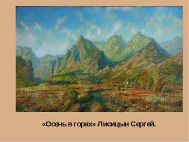 «Осень в горах» Лисицын Сергей.