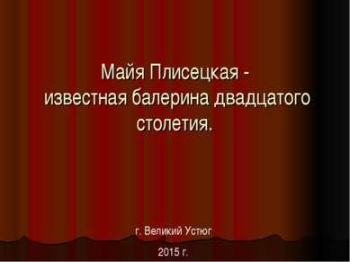 Майя Плисецкая - известная балерина двадцатого столетия. г. Великий Устюг 201...