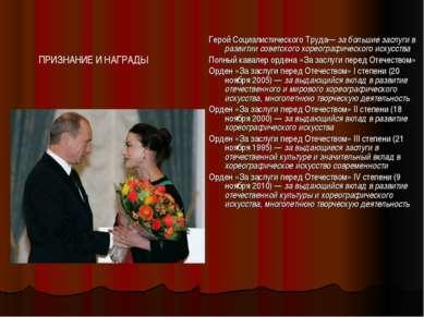 Герой Социалистического Труда— за большие заслуги в развитии советского хорео...