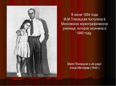 В июне 1934 года М.М.Плисецкая поступила в Московское хореографическое училищ...