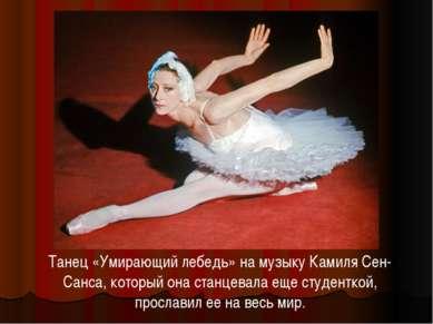 Танец «Умирающий лебедь» на музыку Камиля Сен-Санса, который она станцевала е...